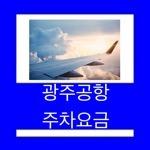광주공항 주차요금 정확한 정보 알아보기
