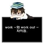 work ~와 work out ~의 어감 차이.