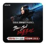 모바일게임 사전예약 11월 4째주 블레이드앤소울외 5종류