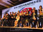 대한민국 콘텐츠 대상 '태국 송크란 축제' 아시아 3대 축제 인기상 수상