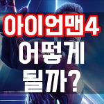 아이언맨4 제작가능성은? (로버트 다우니 주니어 향후)