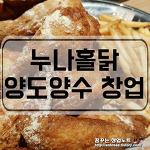 [경기/치킨] 누나홀닭 양도양수 [창업비용 1.5억/월순익 800만]