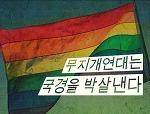 성소수자xHIV에이즈x난민 인권운동의 만남: 연대의 시작부터 현재까지