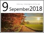 2018년 9월 주식시장 주요 일정과 추석 연휴 휴장일