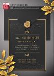 AICI KOREA 국제이미지컨설턴트협회 서울챕터 발대식 및 윤정희 회장 취임식 @ 그랜드 앰버서더 서울 풀만 도라지홀