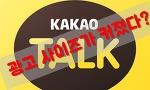 카카오톡(Kakao Talk), PC버전 2.7.6.2046 업데이트 후 커진 광고사이즈!?