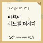 한국문화재재단을 품은 럭스틸