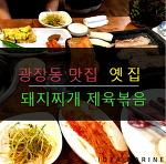 광장동 맛집 옛집 : 수요미식회 출연