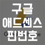 드디어 도착한 구글 애드센스 핀번호 + 소요기간