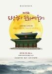 제13회 도선국사문화예술제