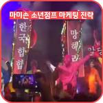마미손 소년점프 뮤비 흥행 by 매드클라운 마케팅 요소