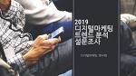 2019 디지털마케팅 트렌드분석 설문조사