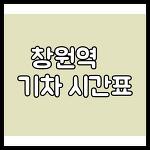 창원역 기차시간표 총정리