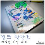"""@ 순정만화 잡지의 레전드 """"윙크"""" 창간호 추억하기....[24주년 기념] @"""