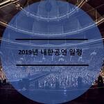 2019년 1월~4월 내한공연 일정 및 장소 알아보기