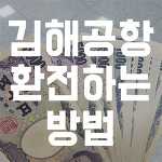 김해공항 국제선 환전하는 방법(신한은행, 부산은행 환전소 종류 및 위치)
