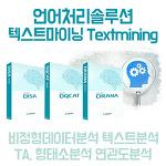 텍스트마이닝 다이퀘스트 언어처리솔루션 /textmining/비정형데이터/텍스트분석