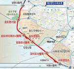 송도민자고속도로