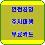 인천공항 발렛파킹 주차대행 무료카드