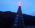 교회 십자가탑