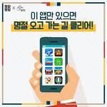[2019설 명절] 귀향길 필수 어플 정리! (부제. 국토교통부, 귀향길앱, 핵인싸 어플)