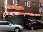 부산맛집 - 30년 전통 할매곱창 : 곱창전골 전문점