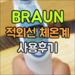 브라운 체온계 IRT-4520 사용후기, 적외선 귀 체온계 방식
