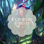 롤 8.24 패치노트 챔피언 변경사항 및 신규챔피언 니코