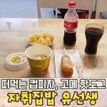 (자취집밥 유선생) 냉장고 파먹기, 간단하게 한 끼 식사. 저녁을 부탁해! 자취밥의 정석 (컵피자, 핫도그)