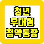 청년 우대형 청약통장 전환 및 달라진 내용 알아봅시다!
