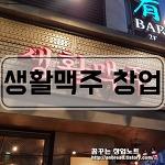[강남/주류] 생활맥주 양도양수 [창업비용 1억3천만 / 월순익 700만]