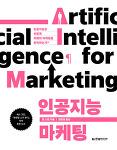인공지능마케팅 /  짐 스턴 지음 / 김현정 옮김 / 한빛미디어