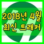2018년 4월 최신 트래커 모음 토렌트 (18년 4월 22일 기준)