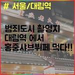 [음식여행/서울] 대림역 홍중샤브뷔페 무한리필