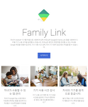 구글 패밀리링크(자녀 스마트폰관리) 한국에서 사용하기