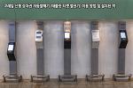 코레일 신형 승차권 자동발매기 (태블릿형 티켓 발권기) 이용 방법 및 설치된 역