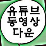 유튜브 동영상 다운받는법 ss 초간단