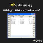 파일이름 일괄변경 프로그램 : 다크네이머 (Darknamer)