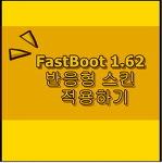 FastBoot 1.62 반응형 스킨 적용하기