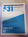 [고등수학 내신 단기특강] 531 프로젝트 PROJECT 수학 확률과 통계를 빠르게 S (Speedy)