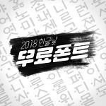2018 한글날 무료폰트
