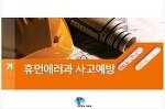 (산업안전교육/안산.경기) 로얄이지 - 휴먼에러와 사고예방 - 근로자 안전교육