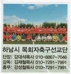 하남목회자 - 전국목회자축구 팀