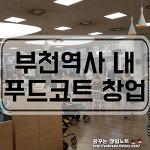 [부천/기타외식] 부천역사 내 푸드코트 창업 [합 2억/월순익1,000만]