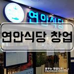 [강남/식당] 연안식당 양도양수 [창업비용 4억/월수익 1,500만]