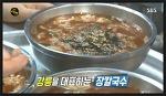 [생활의달인]강릉 장칼국수 은둔식달 맛집 용비집