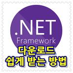 넷 프레임워크(.NET Framework) 다운로드 쉽게 받는 방법