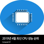 2019년 4월 최신 CPU 성능 순위 (CPU 성능표)