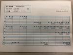 2018년 9월분 흔한 일본의 편의점 점장 급료명세서