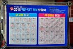 2018 명품 대구경북 박람회